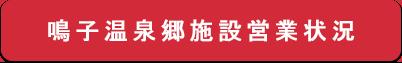 鳴子温泉郷施設営業状況はコチラ