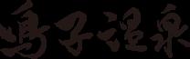 鳴子温泉観光協会公式ホームページ