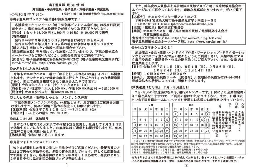 鳴子温泉郷観光情報 2021年7月