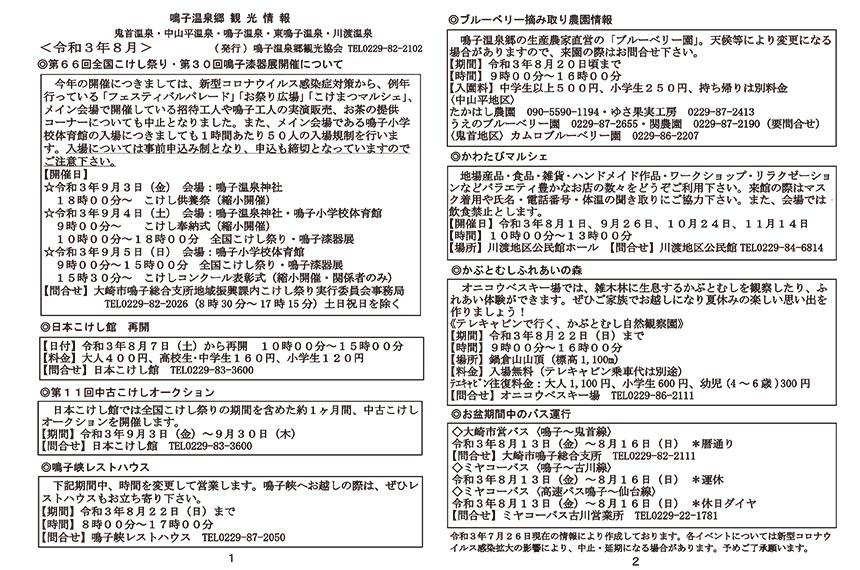 鳴子温泉郷観光情報 2021年8月