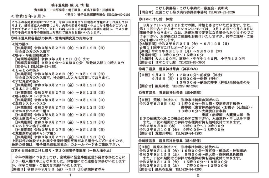 鳴子温泉郷観光情報 2021年9月