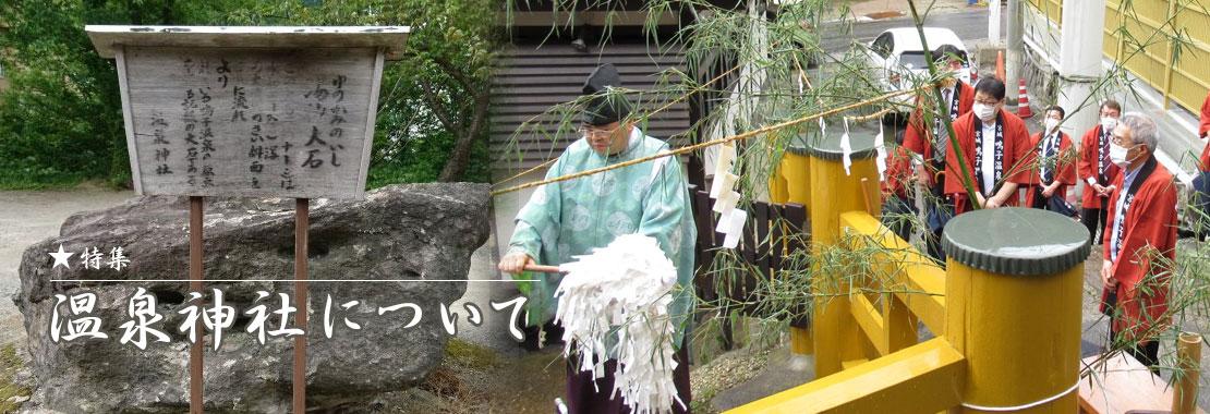 温泉神社について